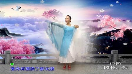 深圳布心舞蹈队-荷花《花开》,是一支唯美的纱巾舞,走心的作品,令人耳目一新