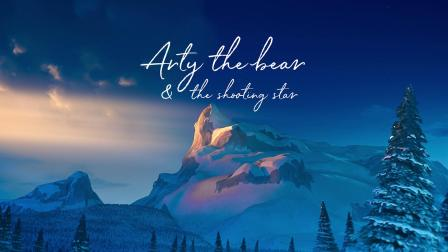 小熊Arty的雪境寻光之旅