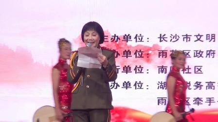 长沙雨花区第五届社区睦邻节文明礼赞演出活动