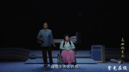现代豫剧《远山桃李开》全剧·杨晓青·王燕领衔主演