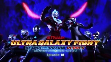 ULTRA GALAXY FIGHT-NEW GENERATION HERO10