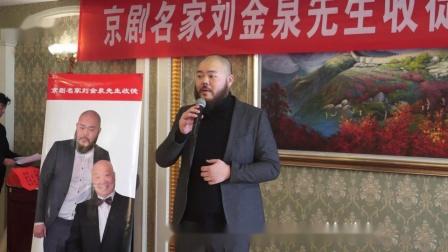 袁派传人-刘金泉先生薪火相传收徒-徐浩耘(影视话剧演员)2020 01 12北京