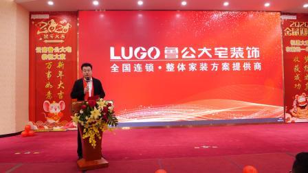 云南鲁公大宅装饰工程公司2020年终盛典