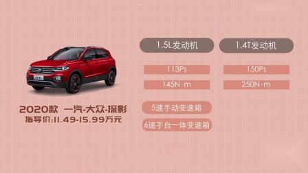"""【《2020款""""一汽大众-探影""""车型解析》——最便宜的大众SUV怎么选?】"""