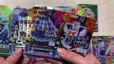 【偶像活动】日版动画同款超稀有星座卡片套装介绍—无人卡第一弹