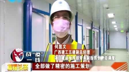 15天奋战 广西龙潭医院临时全负压病房启用(新播报)