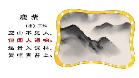 中华经典必读40首古诗词 王维 鹿柴