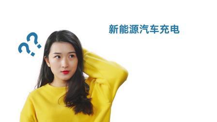 2019梦享安驾营第三辑:急速充电篇