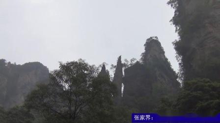 2014.5张家界(2)土司城.金鞭溪