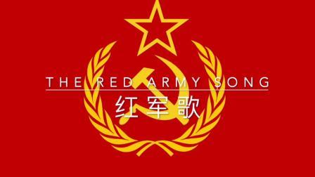 苏联歌曲——红军歌