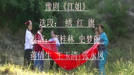 董桂林等表演豫剧《江姐》选段:绣红旗(外景)