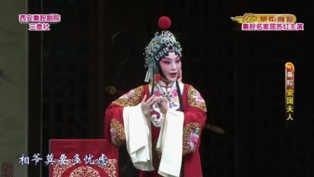 秦腔全本《安国夫人》屈苏红 西安秦腔剧院三意社