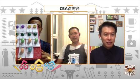 CBA来敲门-另类盲盒提问,张庆鹏回忆08年奥运 CBA真酷 14