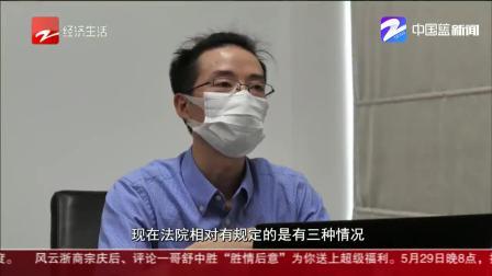浙江经视新闻 杭州路61号法拍房 因土地性质问题终止拍卖