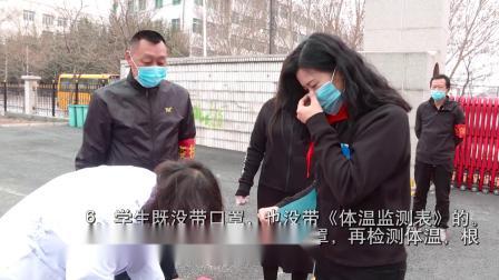 西丰县东方红小学开学后日常工作流程宣传片