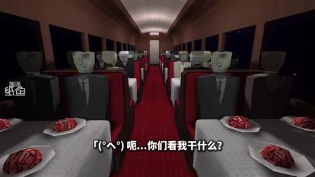 列车上全都是僵尸,你能逃离这辆食脑列车吗?【纸鱼】