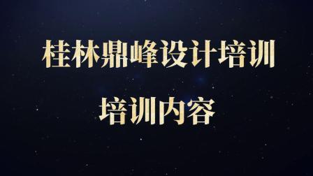 桂林室内设计班_鼎峰设计培训 )