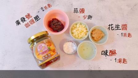 香港品牌-廣發號-咖喱胆-咖喱牛肉芝士法國包.mp4