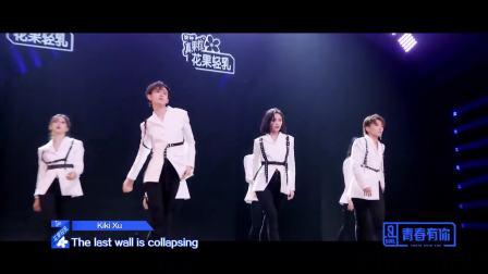 选秀现场 | 青春有你 (刘雨昕,徐佳琪) - The Eve (破风) @200326 EP.5