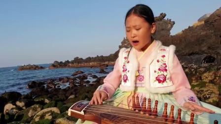 韩国歌曲 - 岛屿村先生(伽揶琴弹唱12岁) 김다현 섬마을선생님