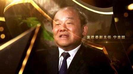 权威访谈@乘势而上奋勇前进@宁吉喆