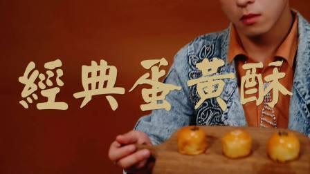 可颂坊-鲤遇中秋月饼礼盒宣传片-精华版