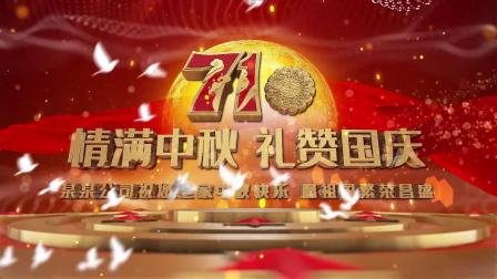 2020中秋国庆 创意祝福小视频 高端三维片头横屏精选