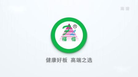 福临板材央视广告-CCTV7-福临板材央视7套广告