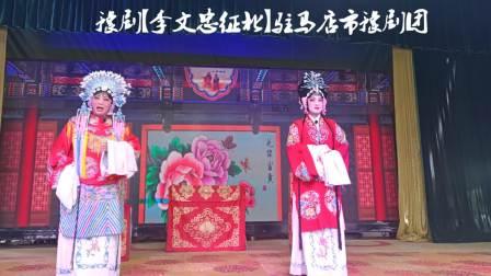豫剧【李文忠挂帅】驻马店市豫剧团风度翩翩的视频剪辑