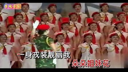 女兵谣_王红涛有和声伴奏:警魂