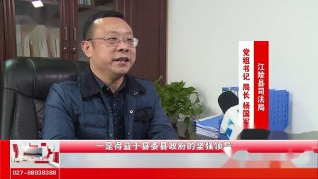 """江陵县熊河镇人民调解会入选""""全国模范人民调解会"""""""