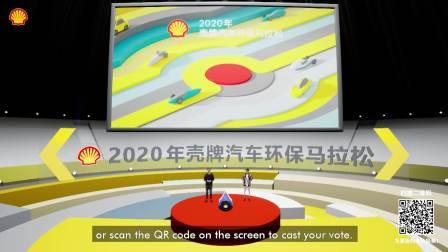 2020年壳牌汽车环保马拉松线上决赛