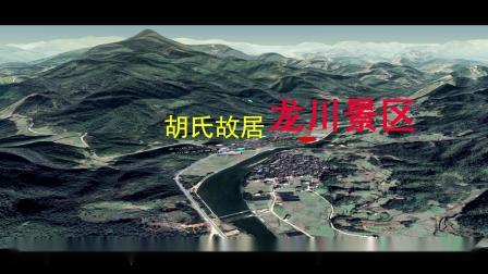 安徽省绩溪县——龙川风景