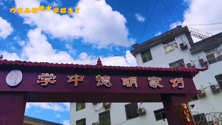 巧家县明德中学宣传片.MP4