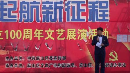 麻山区庆祝建党100周年文艺展演(第二场)《开场白》