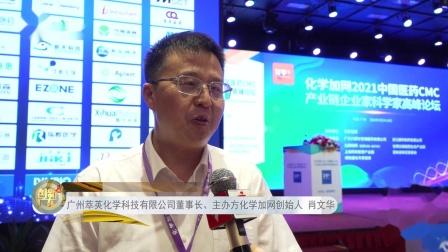 化学加网2021中国医药CMC产业链企业家科学家高峰论坛