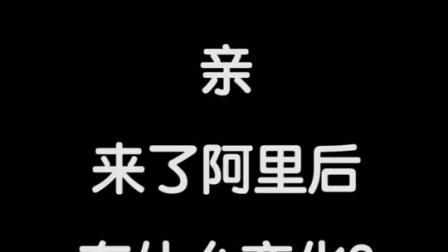 Alibaba淘宝技术的电流小视频
