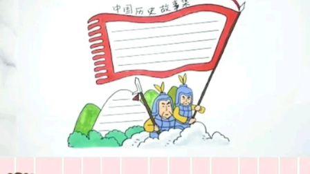 中国历史故事集读书卡更新啦,教程可在头条小程序【手抄报作业】里获取哦!
