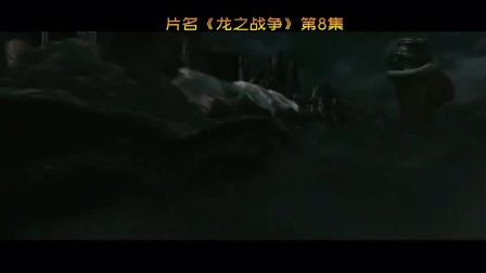 两条巨蟒为争夺化龙的机会,大打出手!~《龙之战争》第8集
