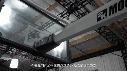 纪录片EP02(上): 中国草根走进2K总部,军哥坦露篮球历程