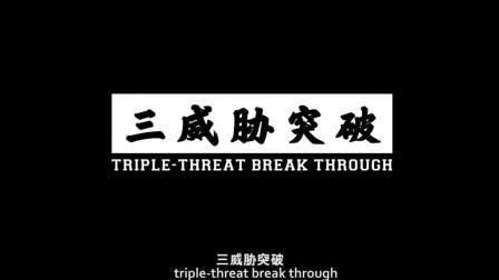 最基础的有时就是最高效的,今天 教兄弟们如何正确使用三威胁