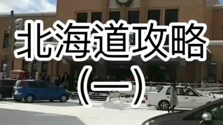 日本北海道攻略一