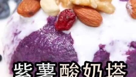 管饱、解馋还不长胖的紫薯酸奶塔,晚饭前吃刚刚好~