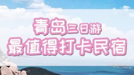 青岛三日游最值得打卡住宿  !