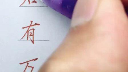 悟空行书秘籍:横长撇短