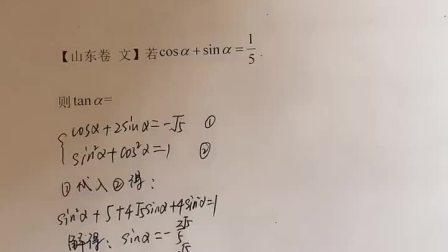高考三角函数基本都是口算,为啥别人比你快?答案在这里。