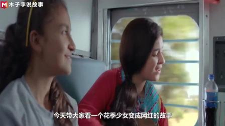 木子李说故事印度励志电影《神秘巨型》完整版点击左下角!