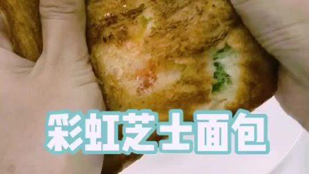 火遍小视频的零食——彩虹芝士面包,轻而易举拉出灿烂彩虹!好看又好吃!