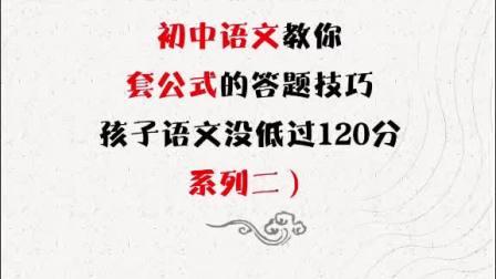 资深老教师总结,初中语文套公式的答题技巧,孩子语文没低过120分