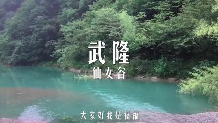 """夏季溯溪避暑好去处,导航地址""""仙女谷农庄"""""""
